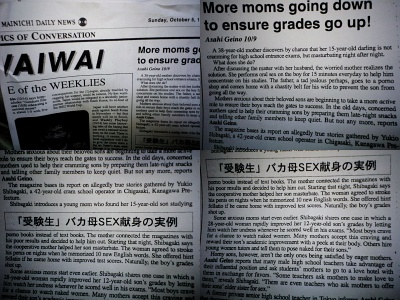 20080811MainichiHentai-11years00.jpg